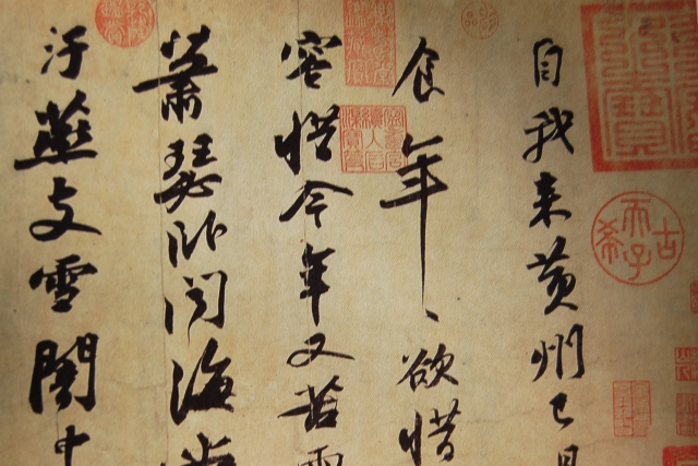 Chinese Calligraphy (Asia Society)
